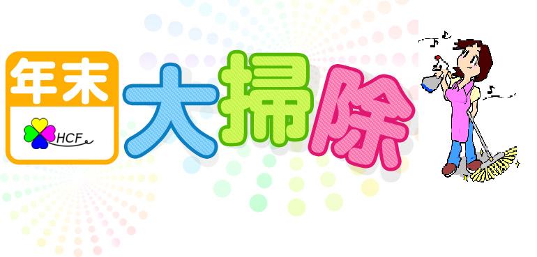 ★年末大掃除キャンペーン★